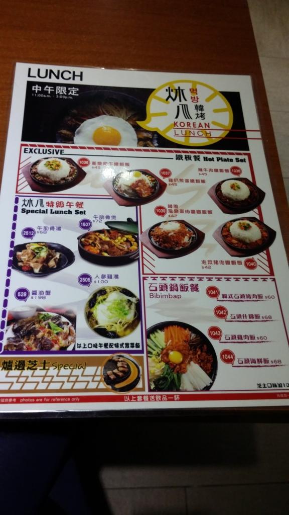 炑八MENU 餐牌