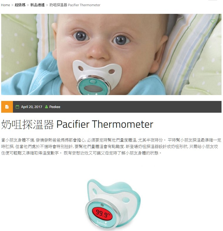pacifier-thermometer.JPG