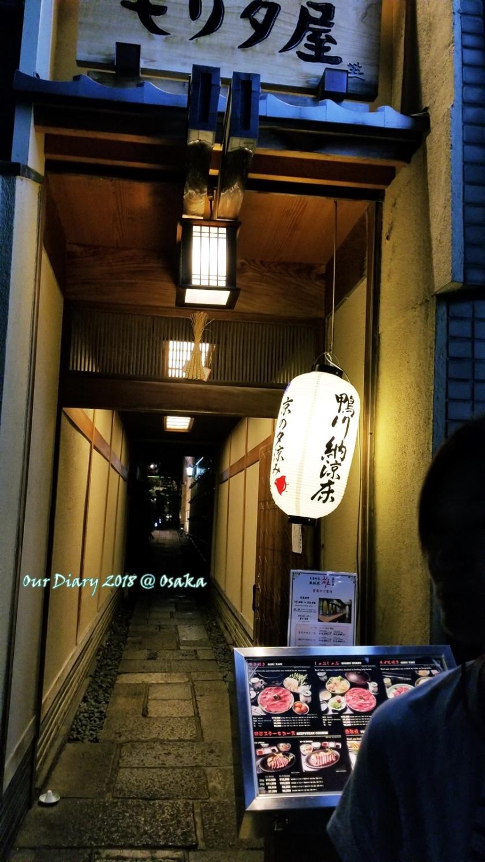 京都木屋町壽喜燒 モリタ屋入口
