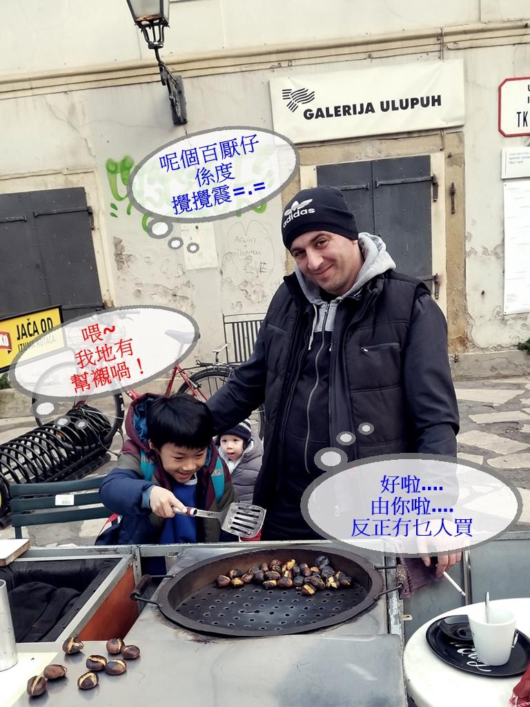 Zagreb 特色炒栗子
